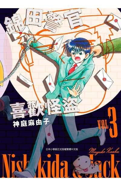 錦田警官喜歡怪盜(03)封面
