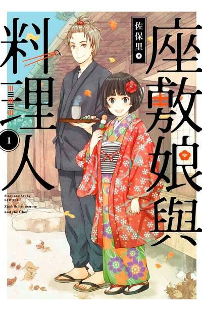 座敷娘與料理人(01)封面