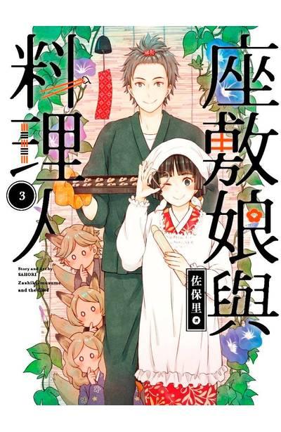 座敷娘與料理人(03)封面