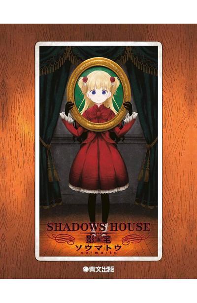 SHADOWS HOUSE-影宅-(01)萬年曆小卡