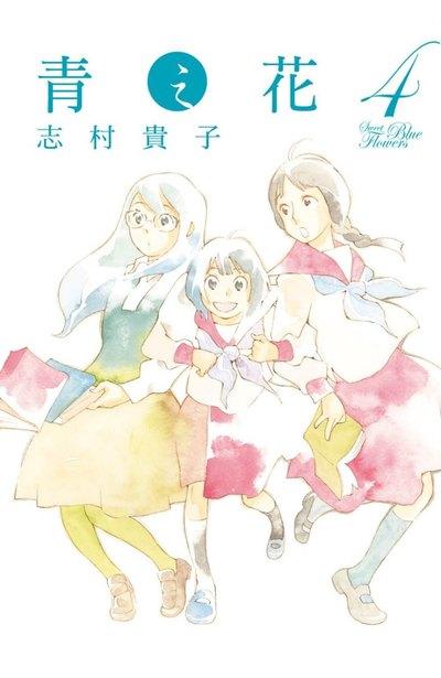 青之花(04)封面