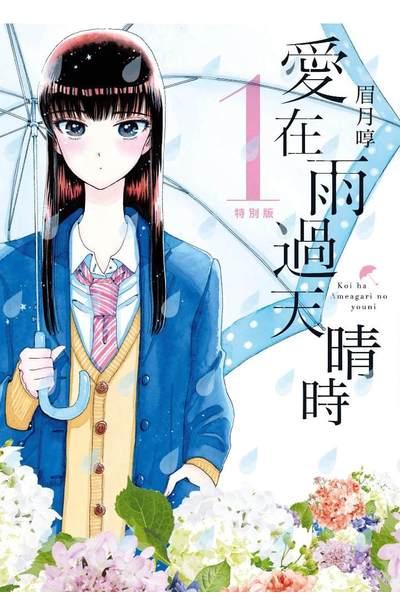 愛在雨過天晴時(01)特別版封面