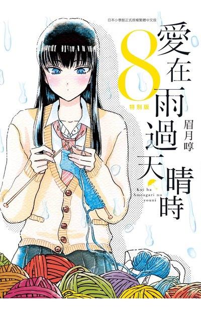 愛在雨過天晴時(08)特別版封面