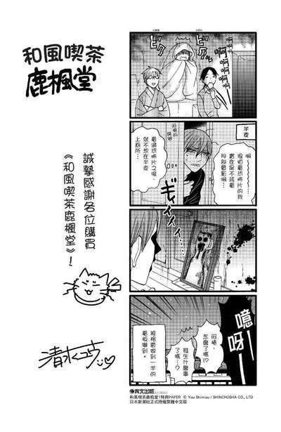 和風喫茶鹿楓堂(01)限定版特典PAPPER