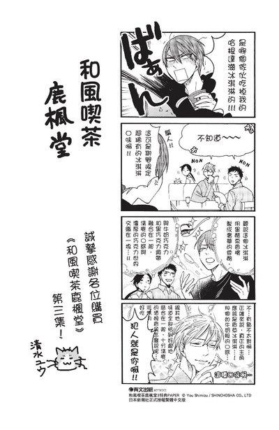 和風喫茶鹿楓堂(03)限定版PAPER
