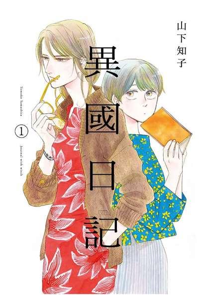 異國日記(01)封面