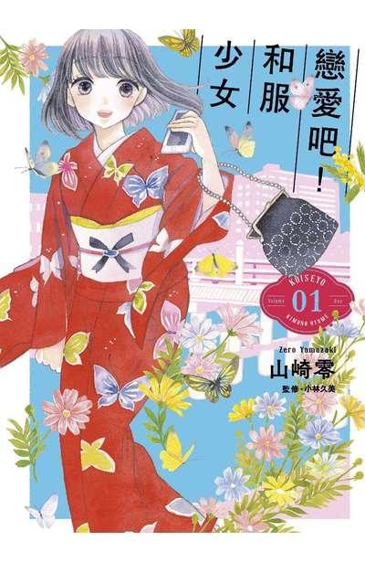 戀愛吧!和服少女(01)封面