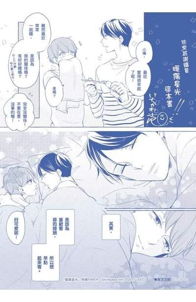 暖陽星光(全)漫畫PAPER