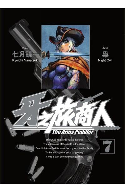 牙之旅商人-The Arms Peddler(07)封面