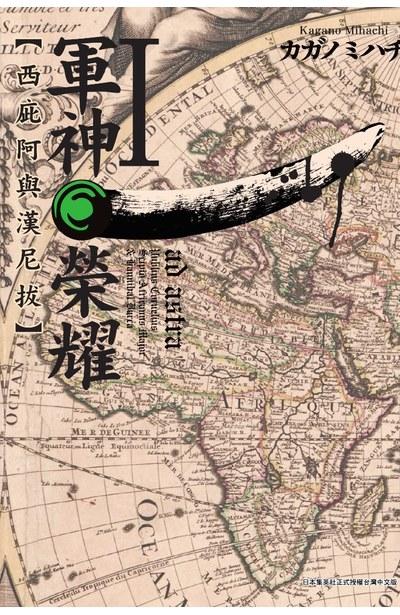 軍神榮耀 ─西庇阿與漢尼拔─(01)封面