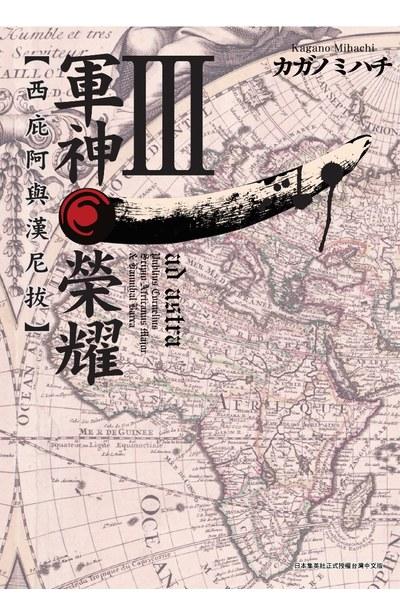 軍神榮耀 ─西庇阿與漢尼拔─(03)封面