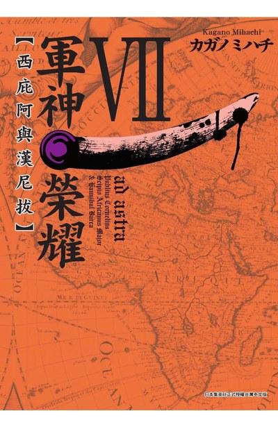 軍神榮耀 ─西庇阿與漢尼拔─(07)封面