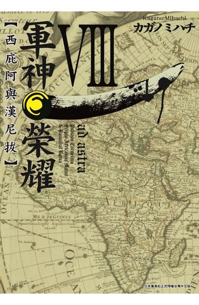 軍神榮耀 ─西庇阿與漢尼拔─(08)封面