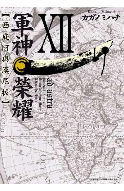 軍神榮耀 ─西庇阿與漢尼拔─(12)封面