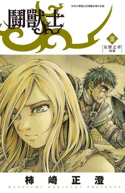 鬪獸士(03)封面