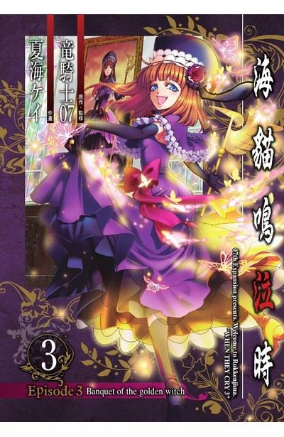海貓鳴泣時 Episode3:Banquet of the golden witch(03)封面