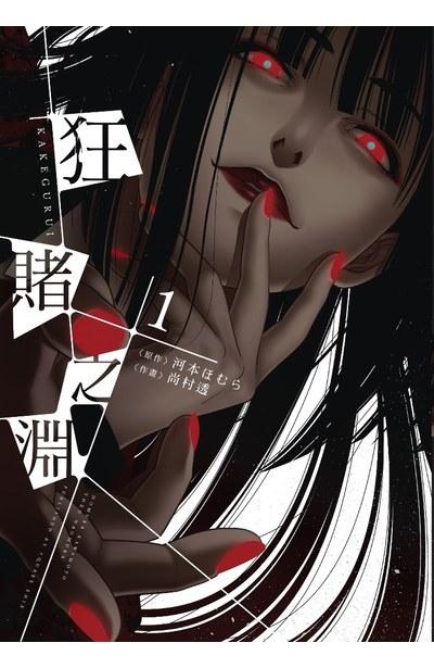 狂賭之淵(01)封面