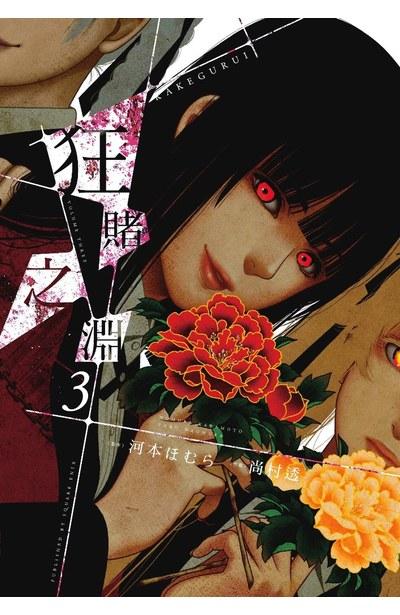 狂賭之淵(03)封面