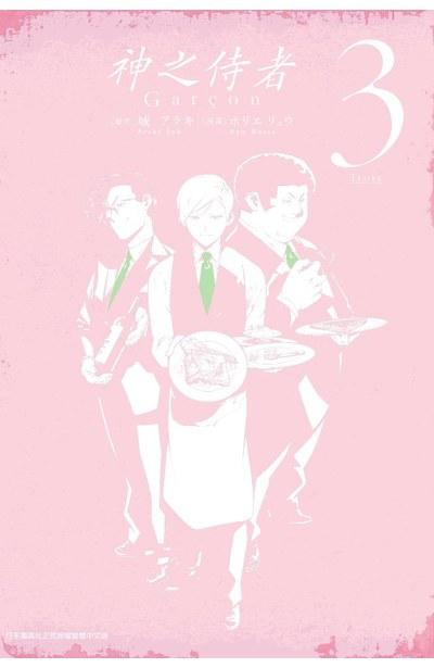 神之侍者(03)封面