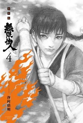 無限住人 豪華版(04)封面