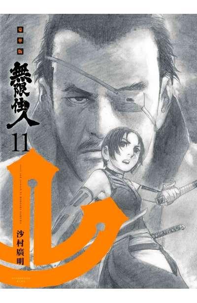 無限住人 豪華版(11)封面