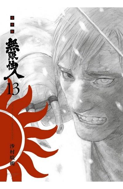 無限住人 豪華版(13)封面