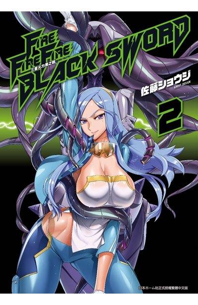 FIRE FIRE FIRE BLACK SWORD 三重火力黑之劍(02)封面