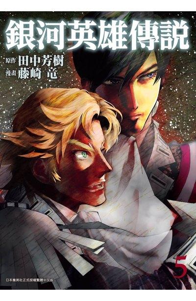 銀河英雄傳說(05)封面