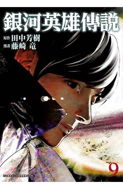 銀河英雄傳說(09)封面