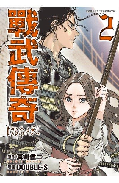 戰武傳奇(02)封面
