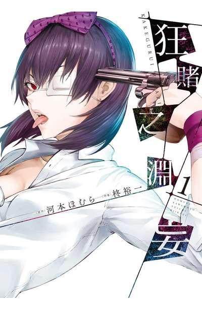 狂賭之淵妄(01)封面