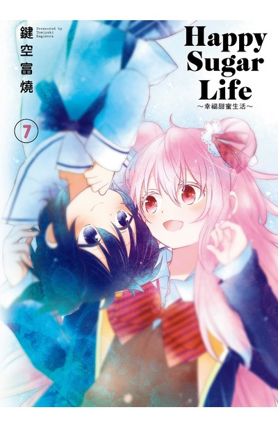 Happy Sugar Life ~幸福甜蜜生活~(07) 限定版封面
