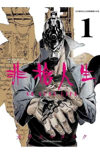 非槍人生 NO GUNS LIFE(01)封面