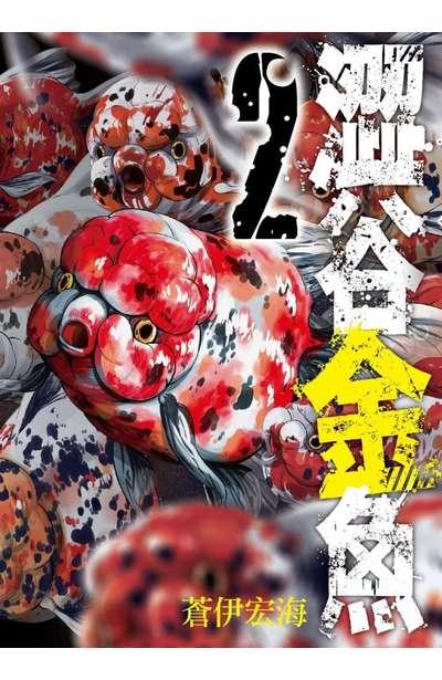 澀谷金魚(02)封面