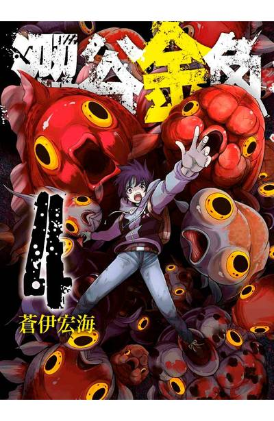 澀谷金魚(04)封面
