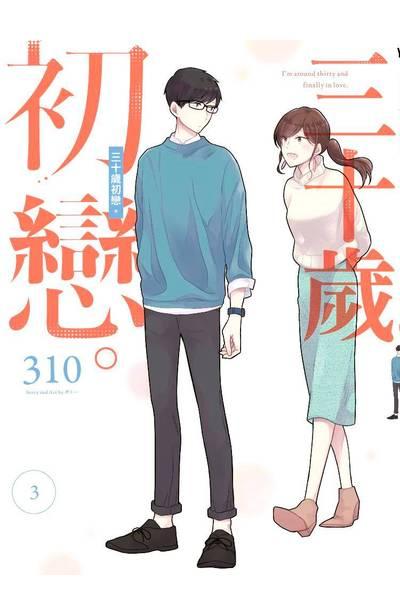 三十歲初戀。(03)封面