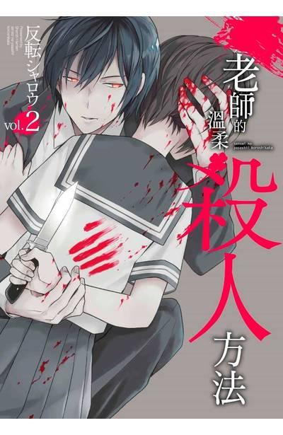 老師的溫柔殺人方法(02) 封面