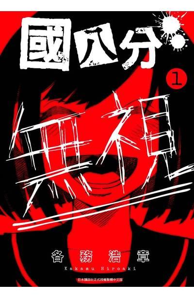 國八分(01)封面