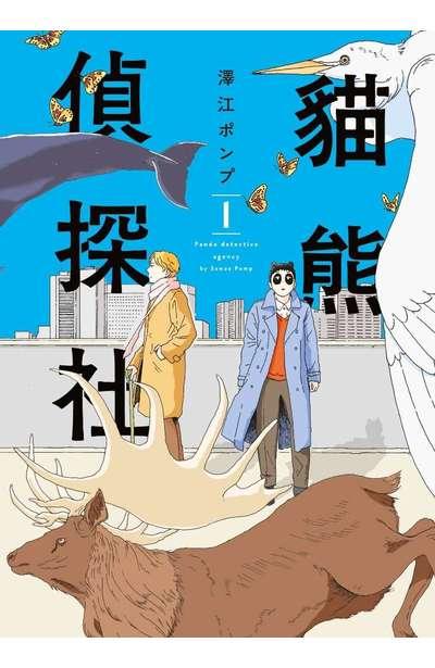 貓熊偵探社(01)封面