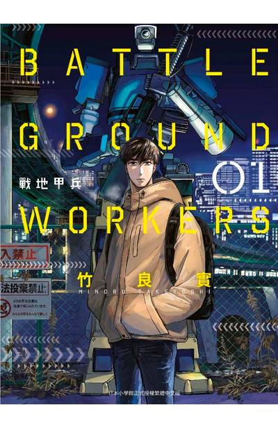 BATTLE GROUND WORKERS 戰地甲兵(01)封面