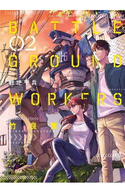BATTLE GROUND WORKERS 戰地甲兵(02)封面