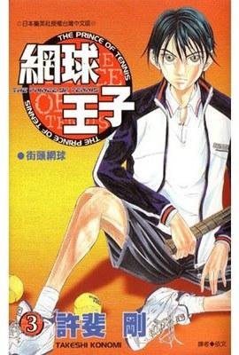 網球王子(03)封面