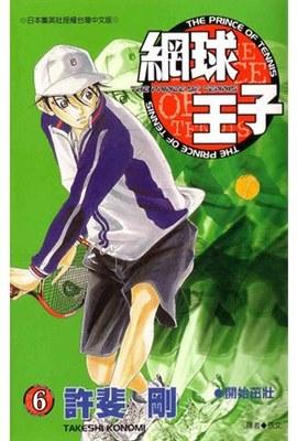 網球王子(06)封面
