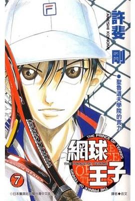 網球王子(07)封面