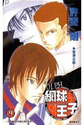網球王子(09)封面