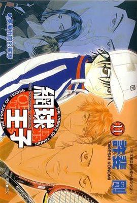 網球王子(11)封面