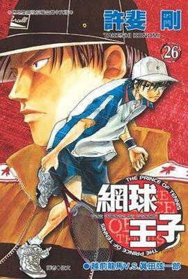 網球王子(26)封面