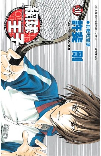 網球王子(30)封面