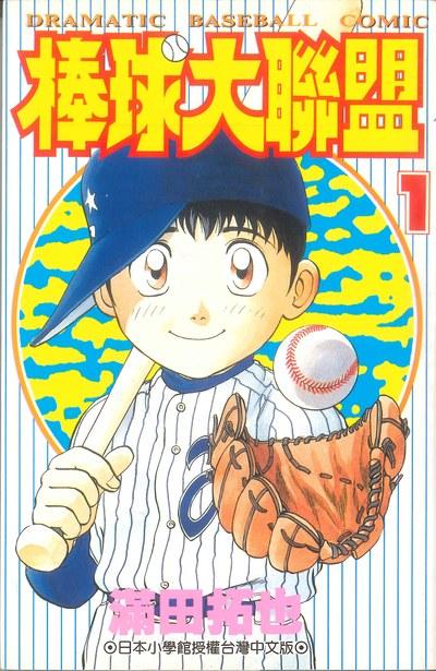 棒球大聯盟(01)封面