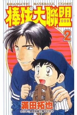 棒球大聯盟(02)封面